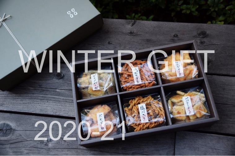 WINTER GIFT 2020-21 御歳暮・御年賀のご案内