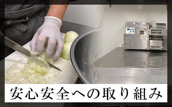みさき食堂安心安全への取り組み