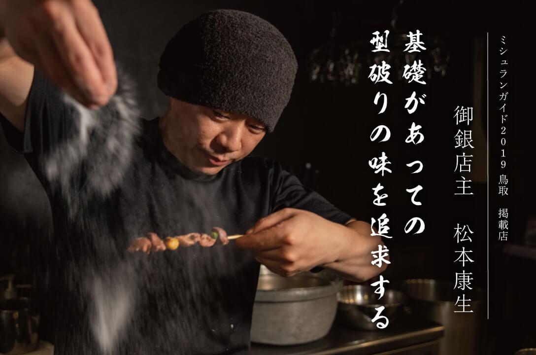 店主 松本康生 の料理への想いと美味しさの秘密