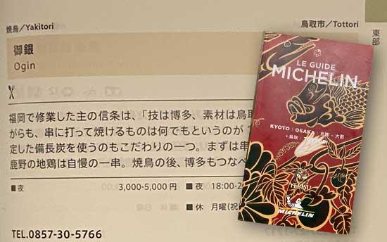 「ミシュランガイド2019 鳥取」掲載 / お客様の声