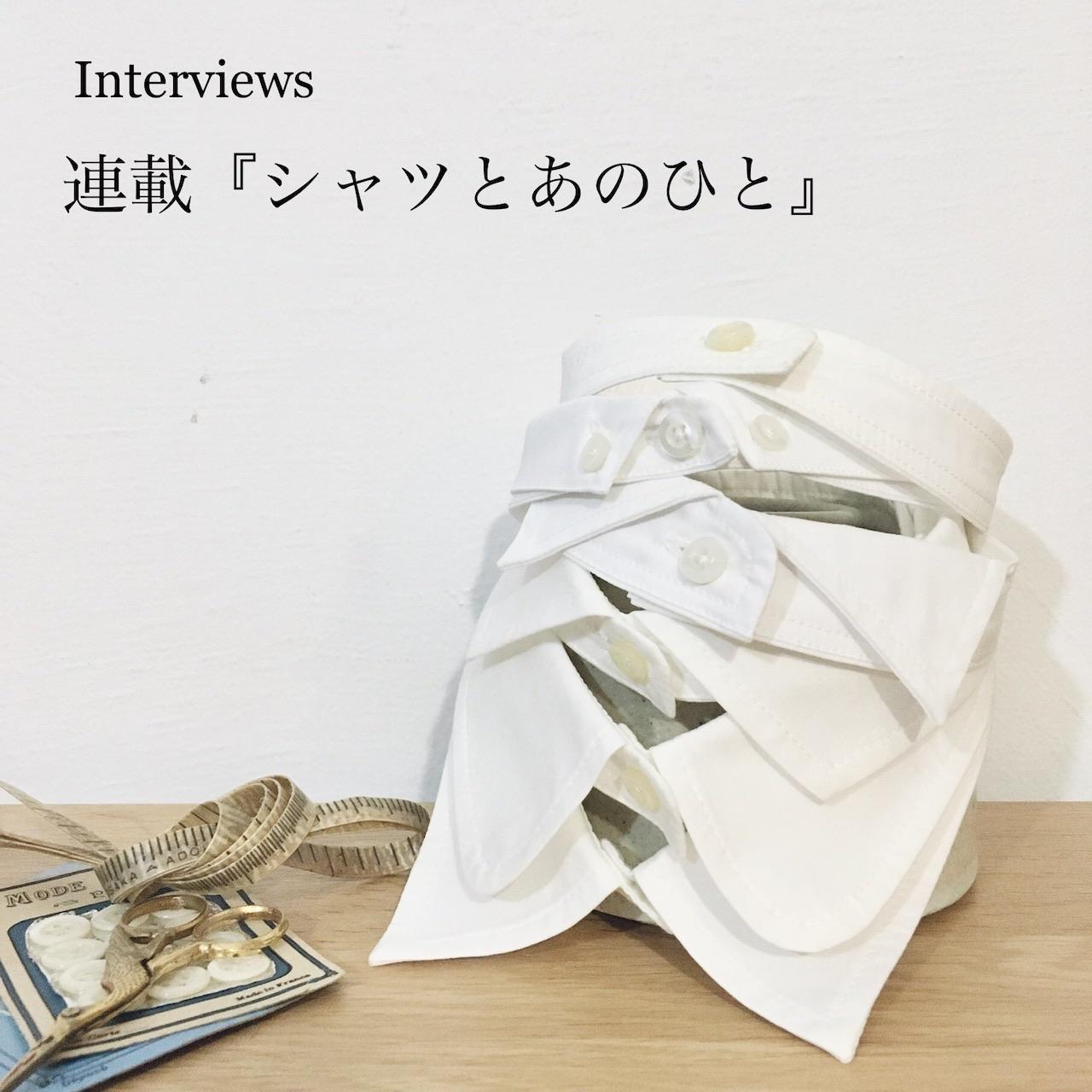 インタビュー『シャツとあのひと』 File No.003