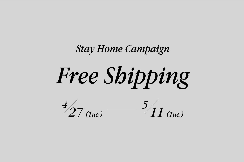 STAY HOME CAMPAIGN!期間限定で全国送料無料
