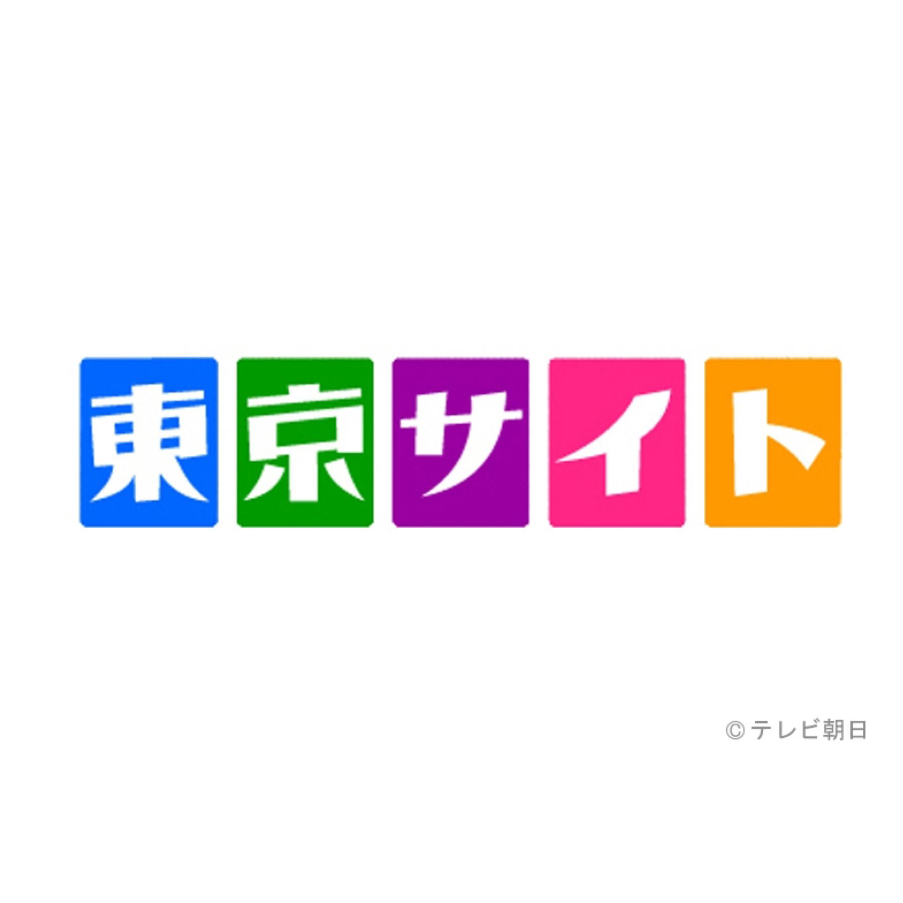 [TV放送のお知らせ]
