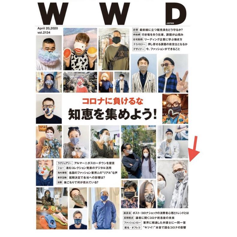 マスクをオシャレに。WWDの表紙に掲載されたマスクカバー