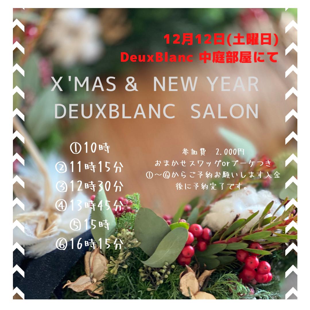 12月のDeuxBlanc salon