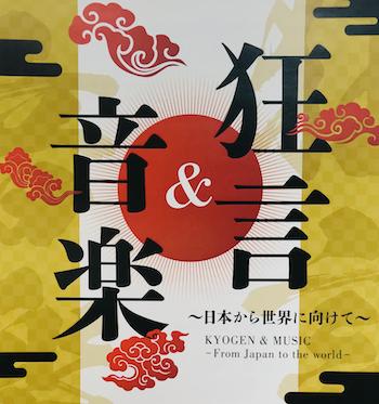 東大寺コンサート♪ 〔テレビ・ラジオ放送〕