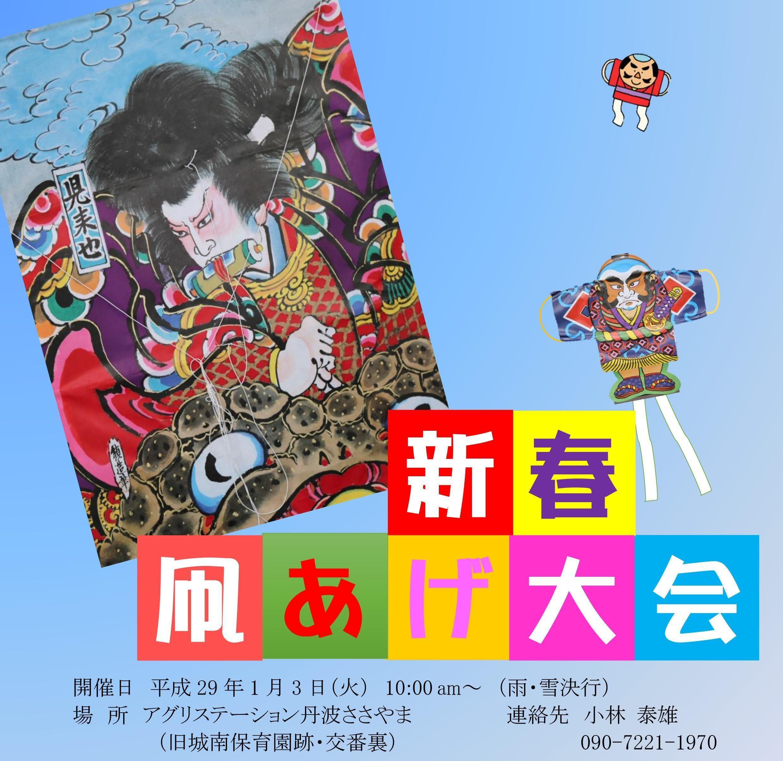 新春凧揚げ大会を開催します