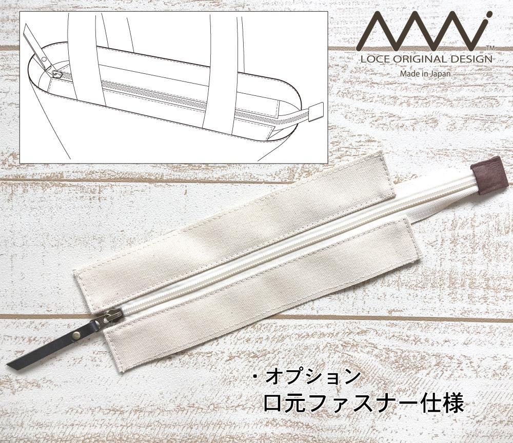 オプション:トートバッグの口元をファスナー仕様に変更