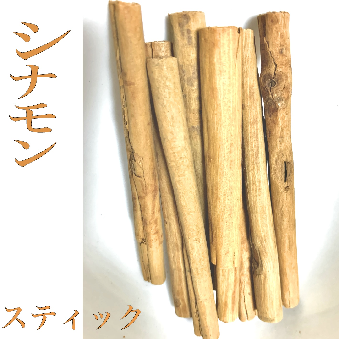 クラフトコーラの食材紹介 vol.3 シナモン