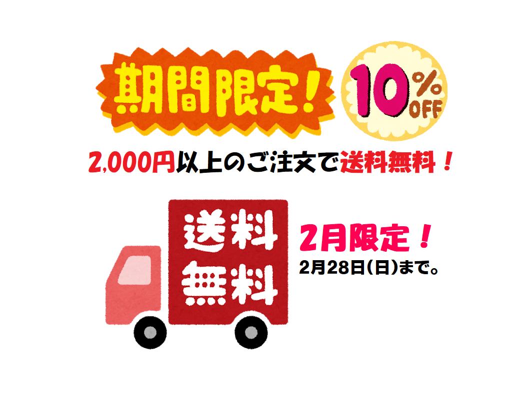 2月限定!10%割引、2000円以上で送料無料!