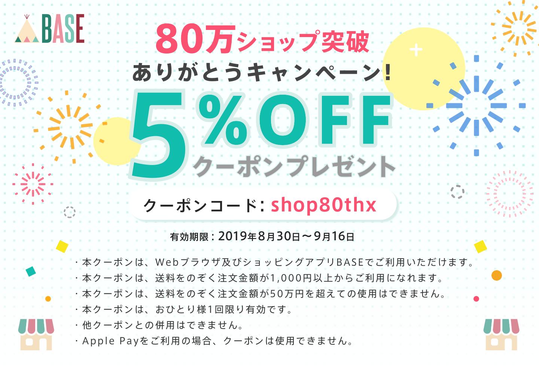 【BASE】ショップ開設数が80万ショップを突破記念5%OFFクーポン配布中!