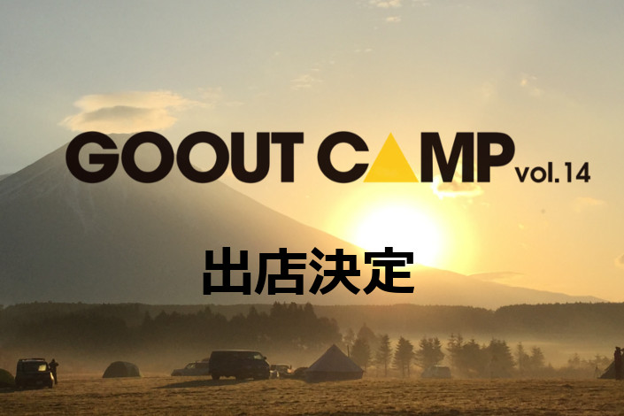 【GOOUT JAMBOREE 2018】 2018.9.28(金)~30(日) に出店いたします