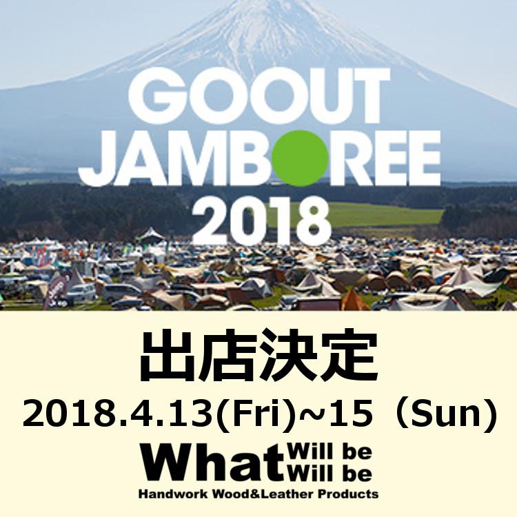 【GOOUT JAMBOREE 2018】 2018.4.13(金)~15(日) に出店いたします