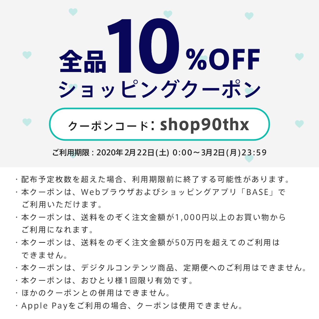 【BASE】ショップ開設数90万ショップ突破記念10%OFFクーポン配布中!