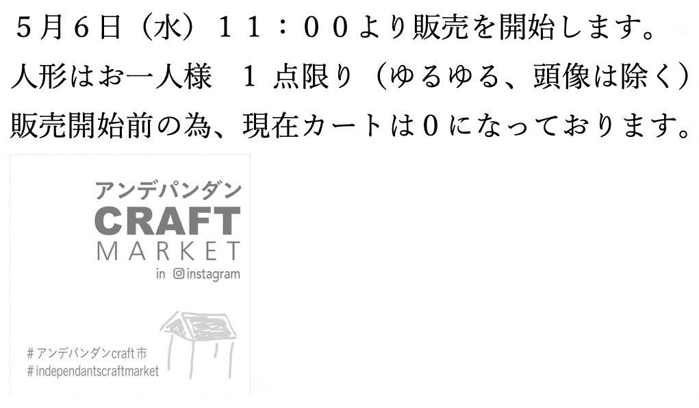 販売についてお知らせ→click!