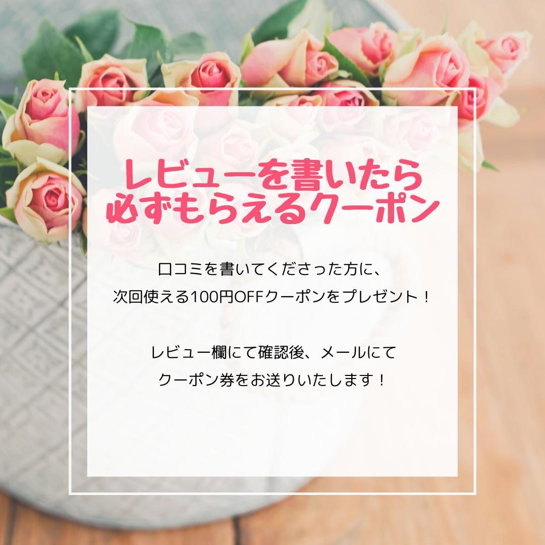 【オンライン情報】レビューでもらえる100円クーポン♪