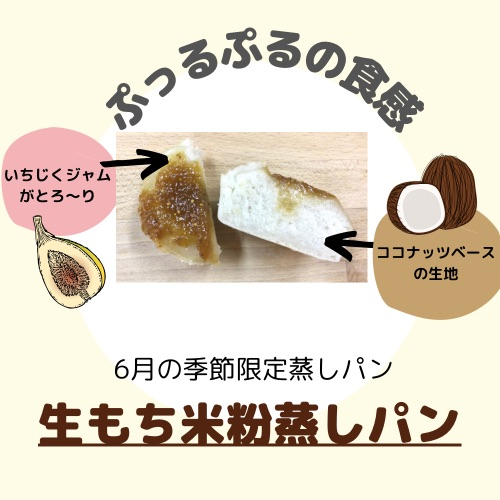 生もち米粉蒸しパンたくさん売れてます‼️