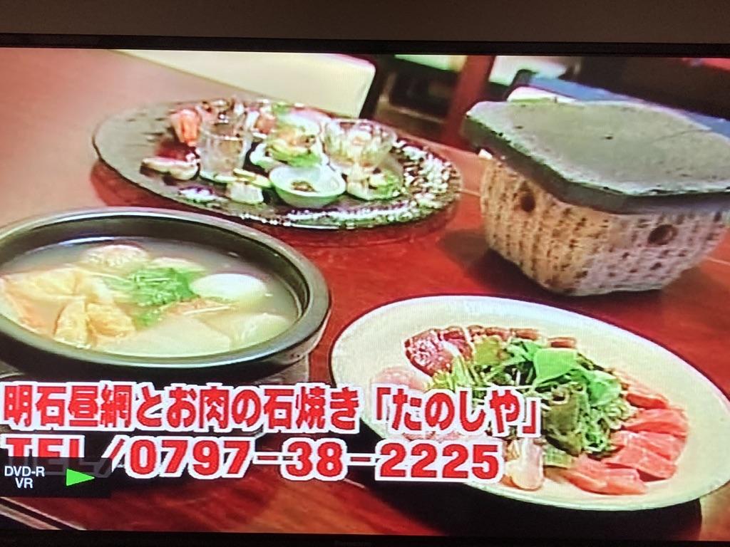 ターザン山下さんの「ココカラ」に芦屋たのしやの塩おでんが紹介されました!