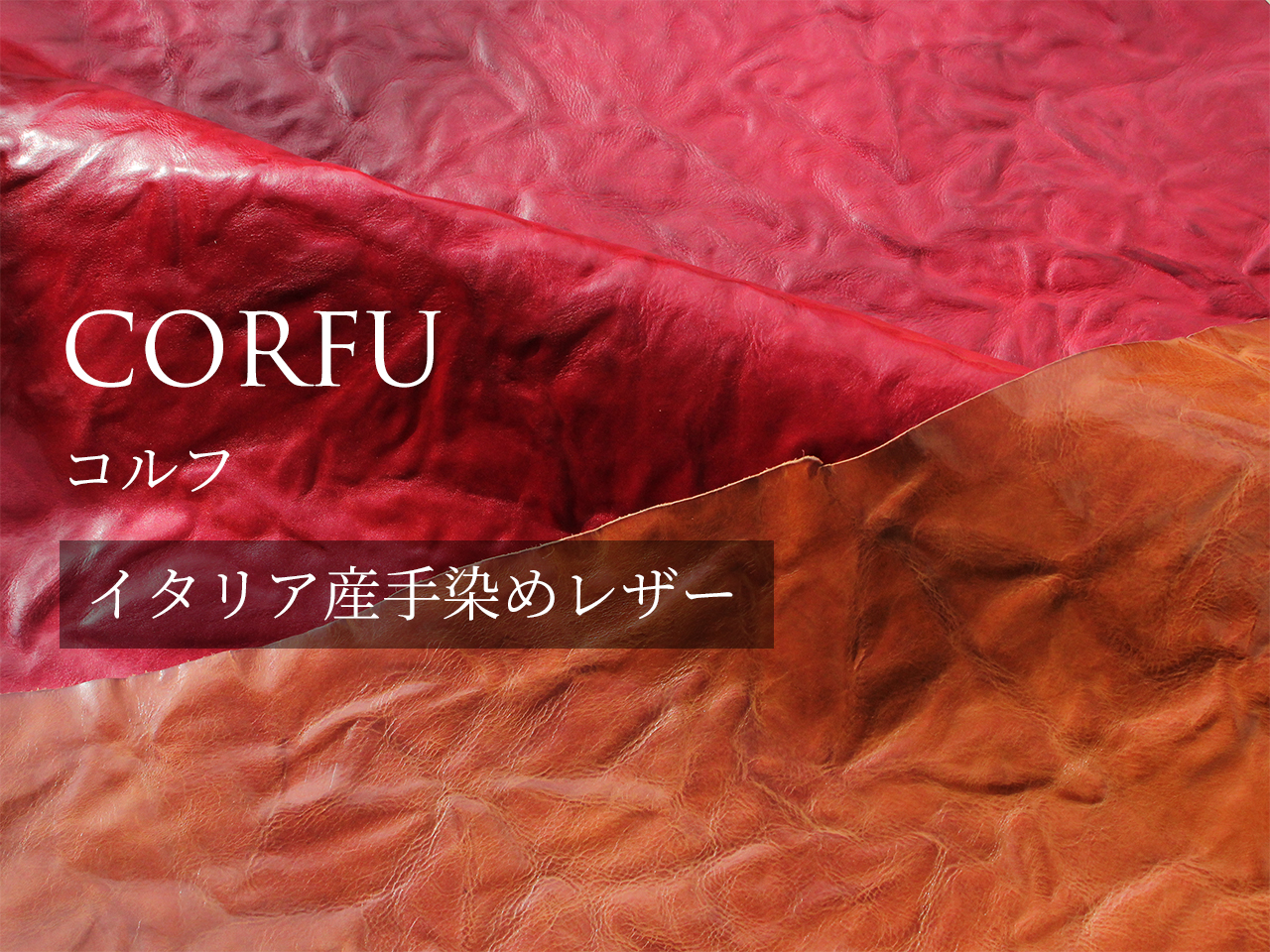 CORFU(コルフ)について