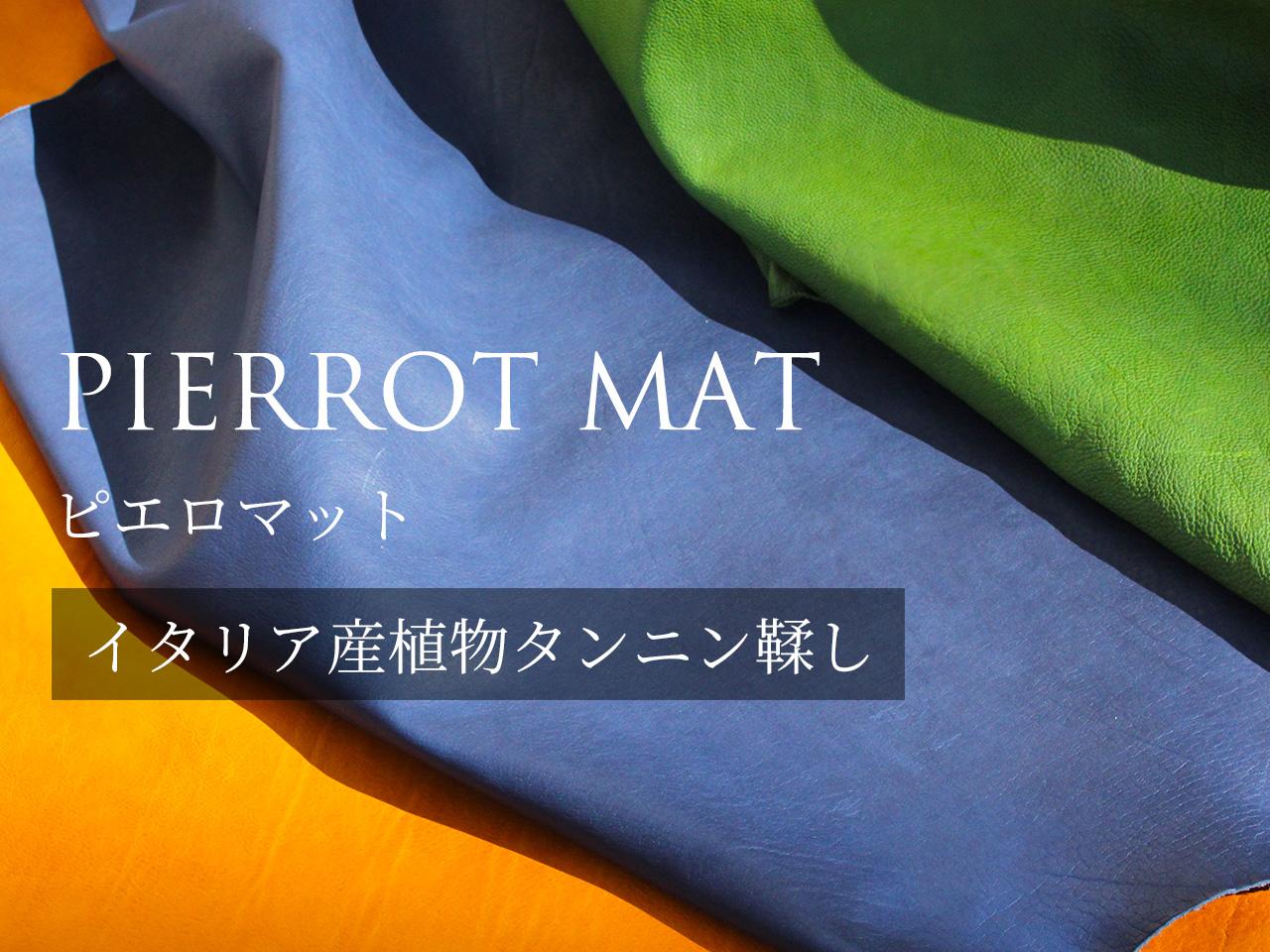 PIERROT MAT(ピエロマット)について
