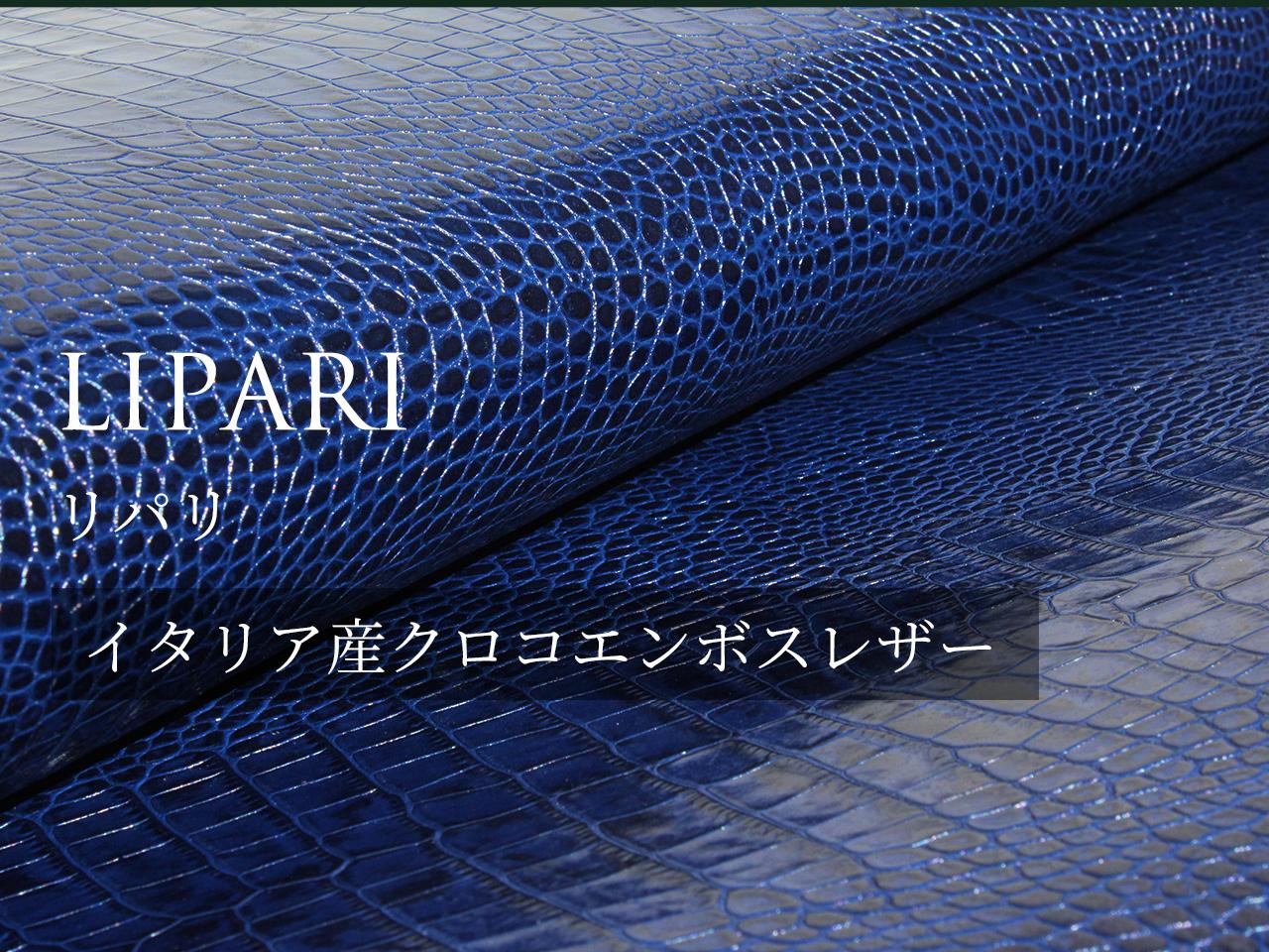 LIPARI(リパリ)について