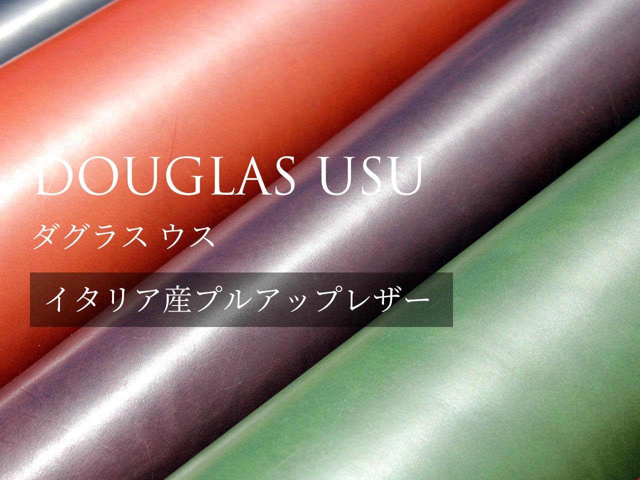 DOUGLAS USU(ダグラスウス)について