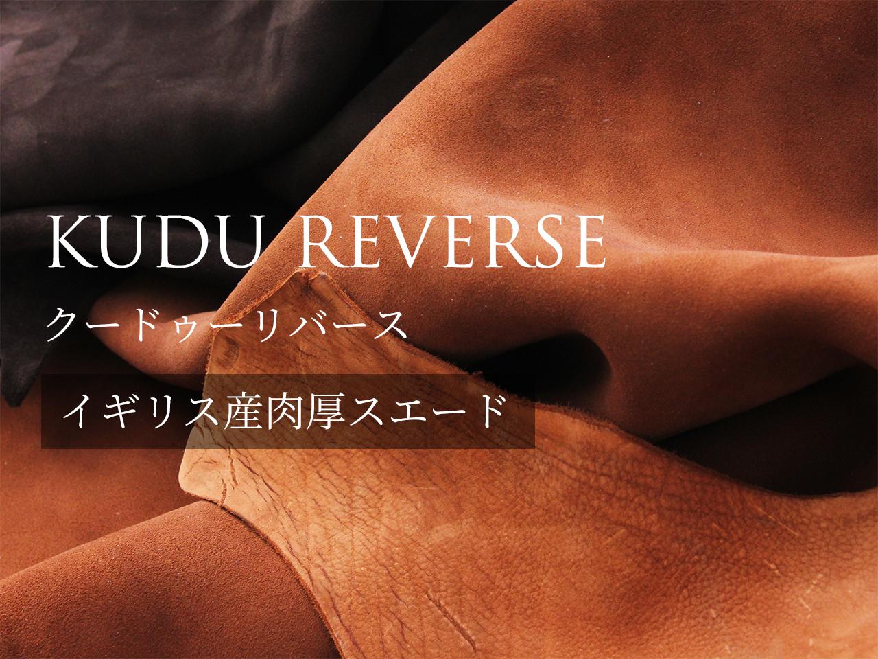 KUDU REVERSE(クードゥーリバース)について
