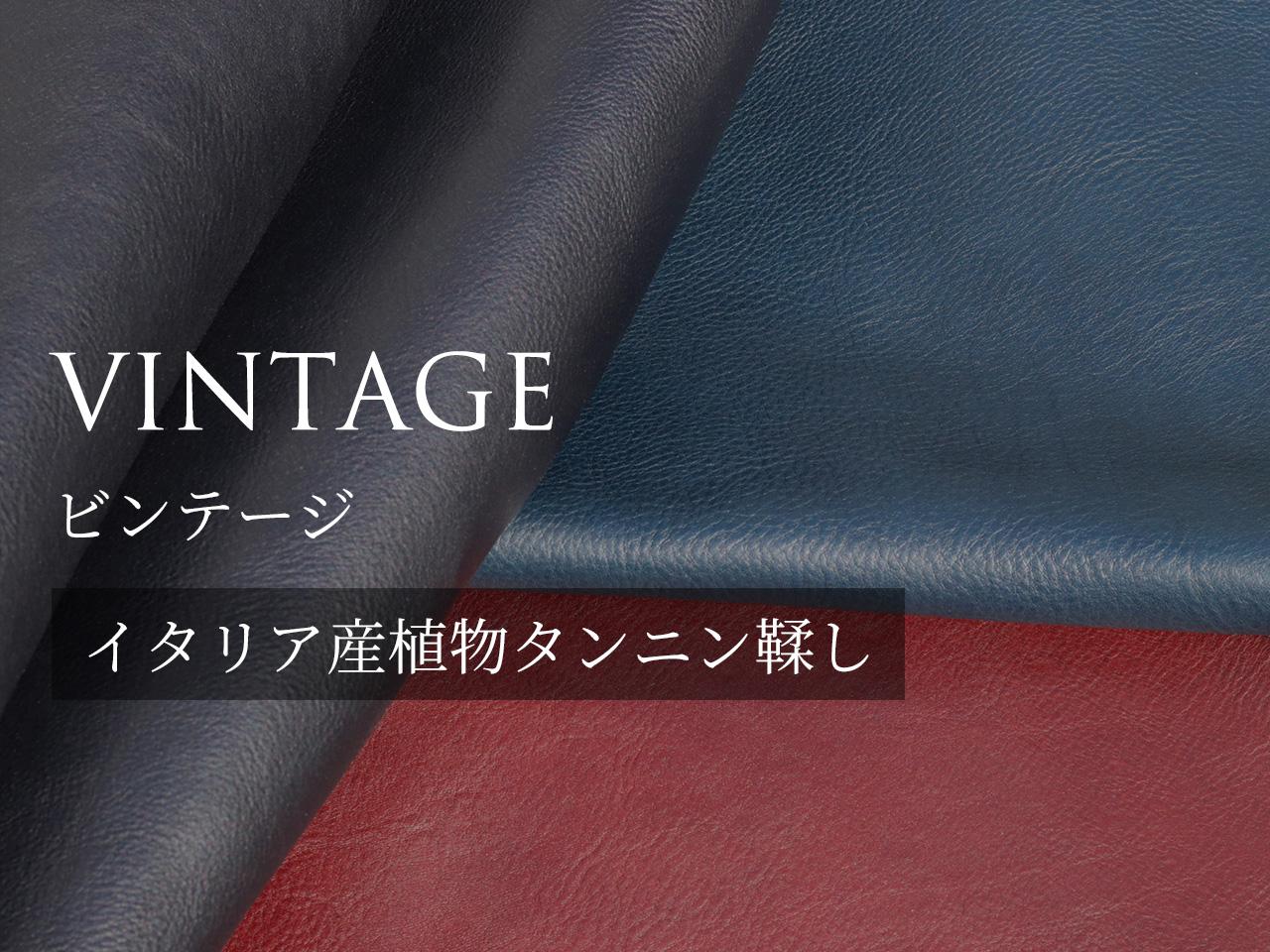 VINTAGE(ビンテージ)について