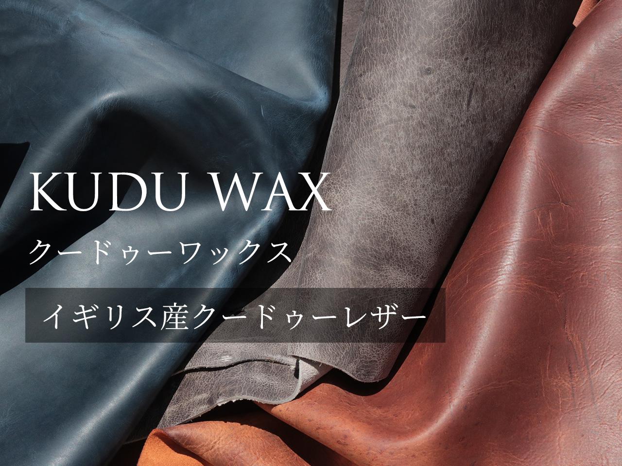 KUDU WAX(クードゥーワックス)について