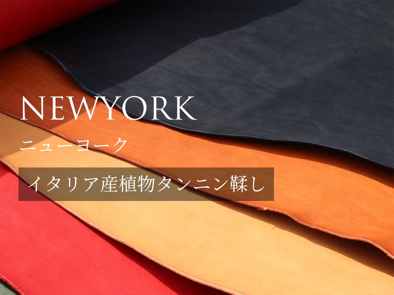 NEWYORK(ニューヨーク)について