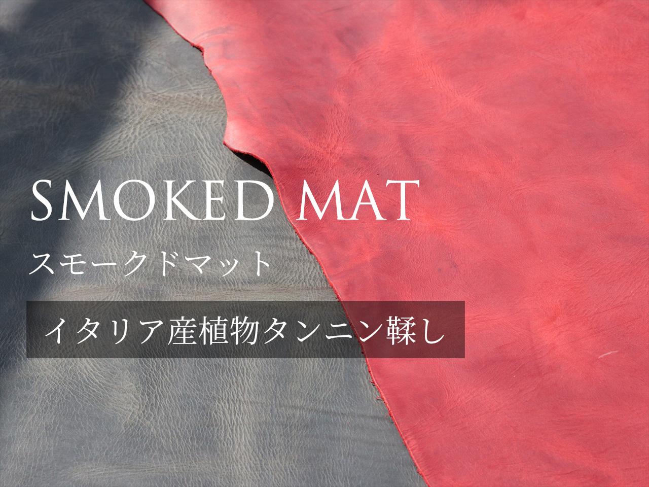 SMORKED MAT(スモークドマット)について
