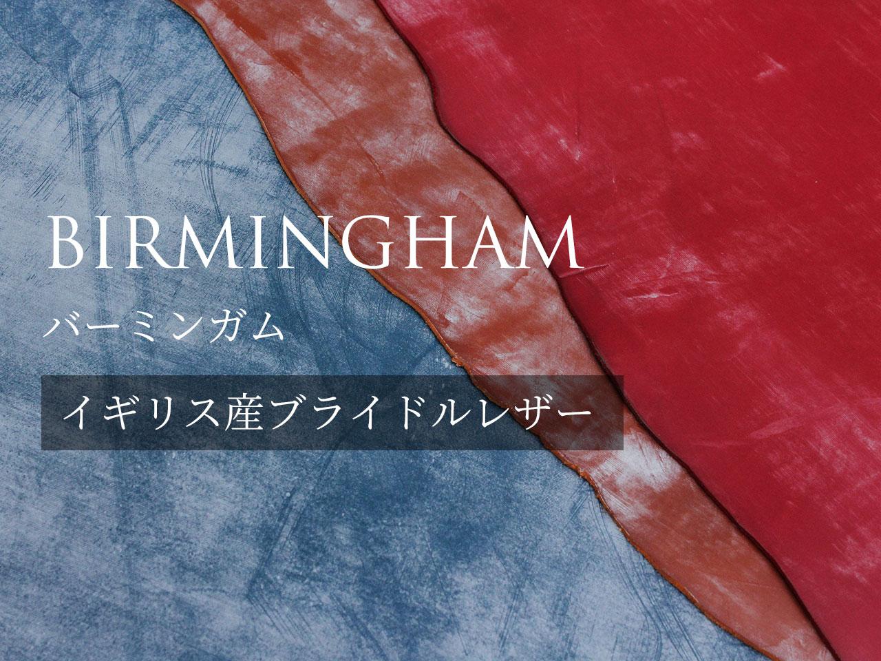 BIRMINGHAM(バーミンガム)について