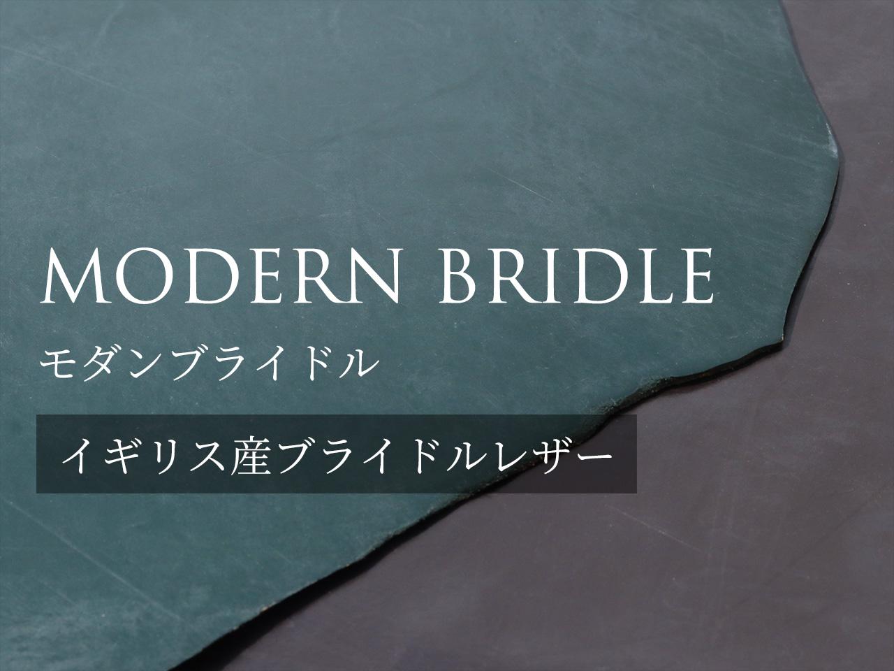 MODERN BRIDLE(モダンブライドル)について