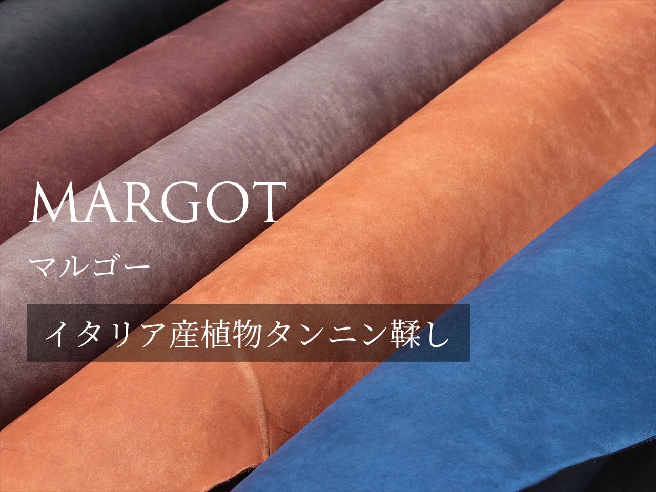 MARGOT(マルゴー)について