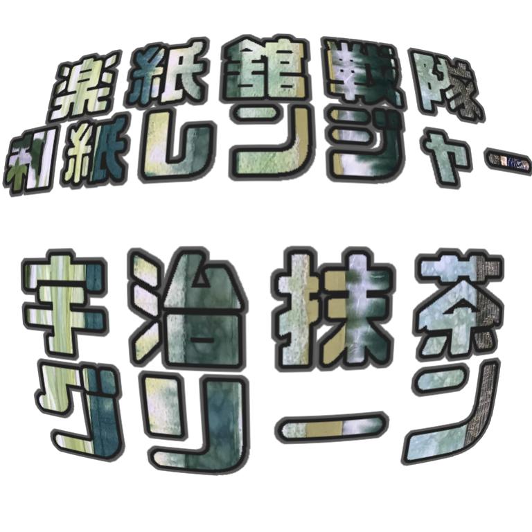 緑推しさんの為の和紙ヒーロー参上!!