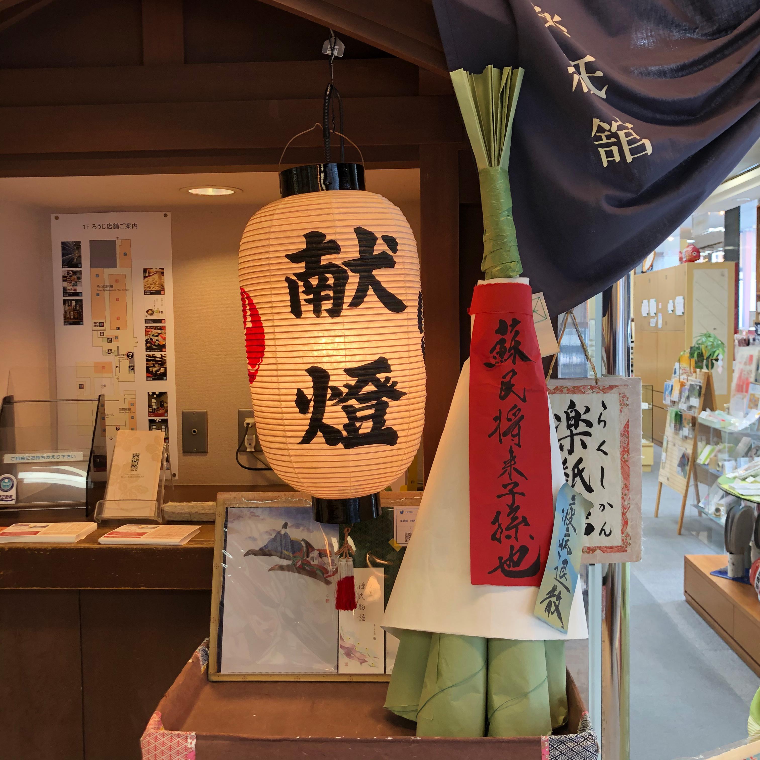 7月はお手元に祇園祭を。