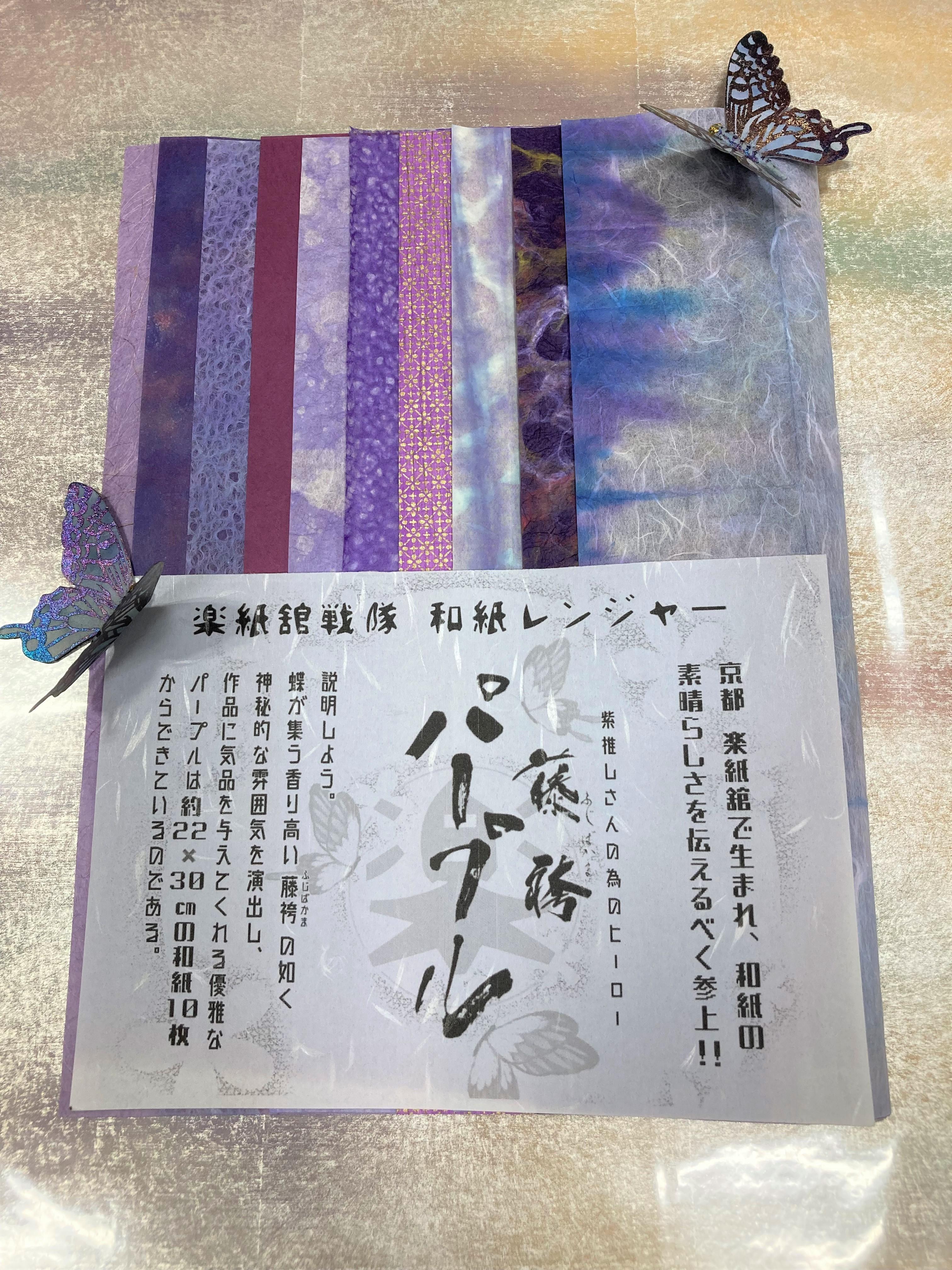 紫推しさんの為の和紙ヒーロー登場です!