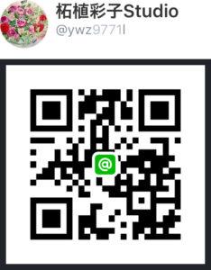 柘植彩子Studioライン@お友達登録すると500円割引クーポンが貰えます!