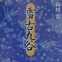 【小説のススメ】雪古九谷 高田 宏 作