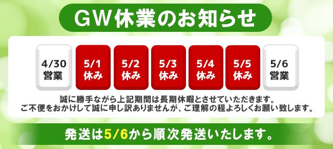 2021.G.W休業のお知らせ!!