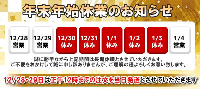 まだ間に合う!12月感謝祭!!全商品5%OFFクーポン発行中!!12/25日まで!!