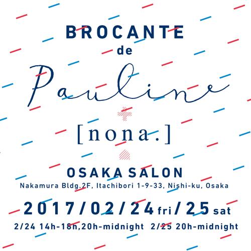 イベントのお知らせ Brocante de Pauline +  [nona.]