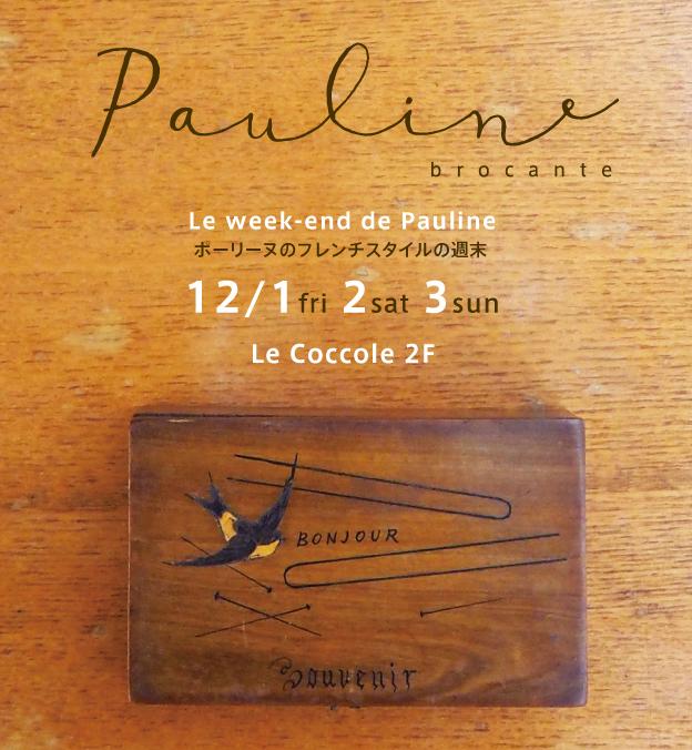 「Le week-end de Pauline ポーリーヌのフレンチスタイルの週末」を開催します