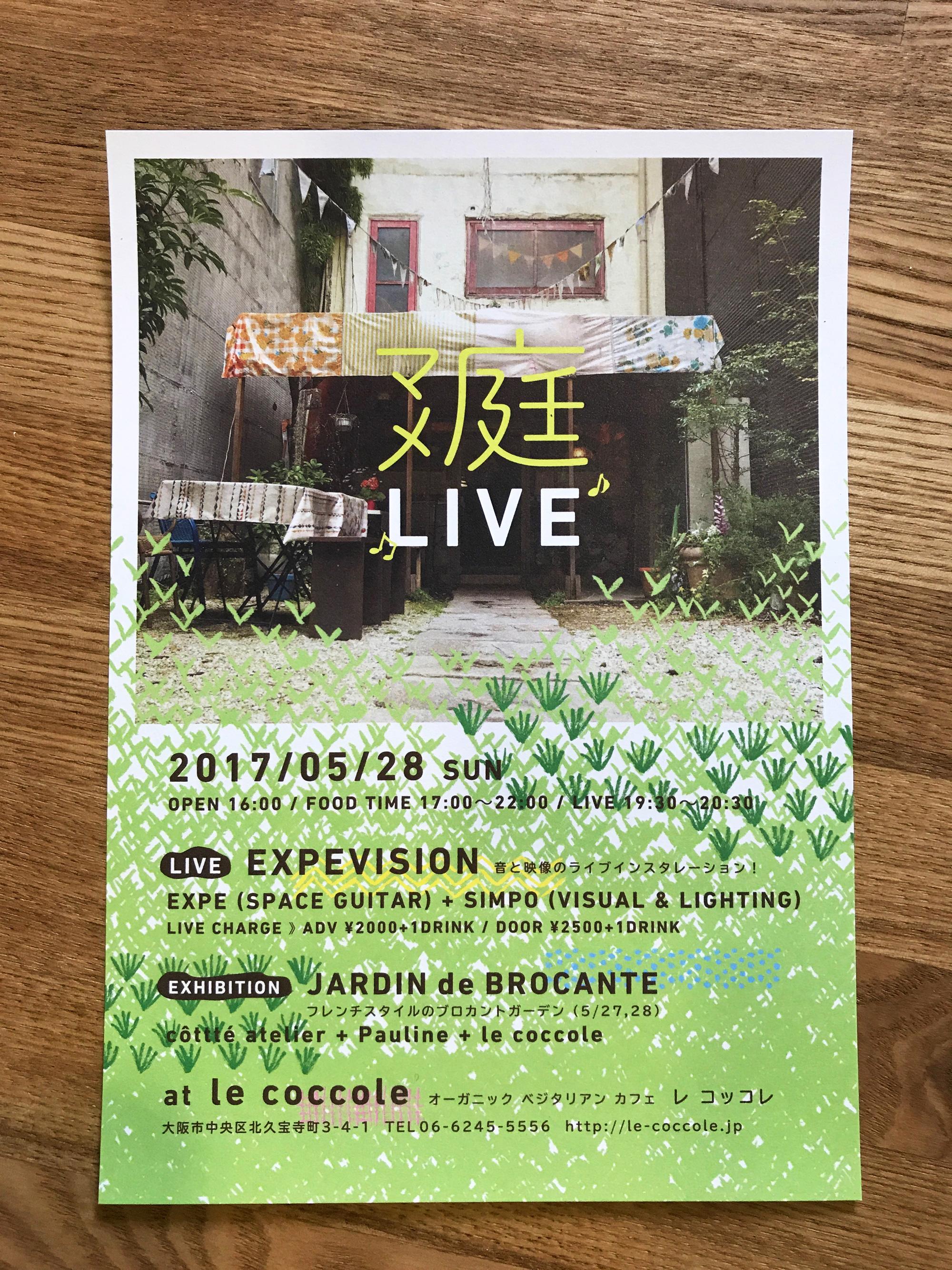 「マメ庭LIVE」にPaulineが参加します!