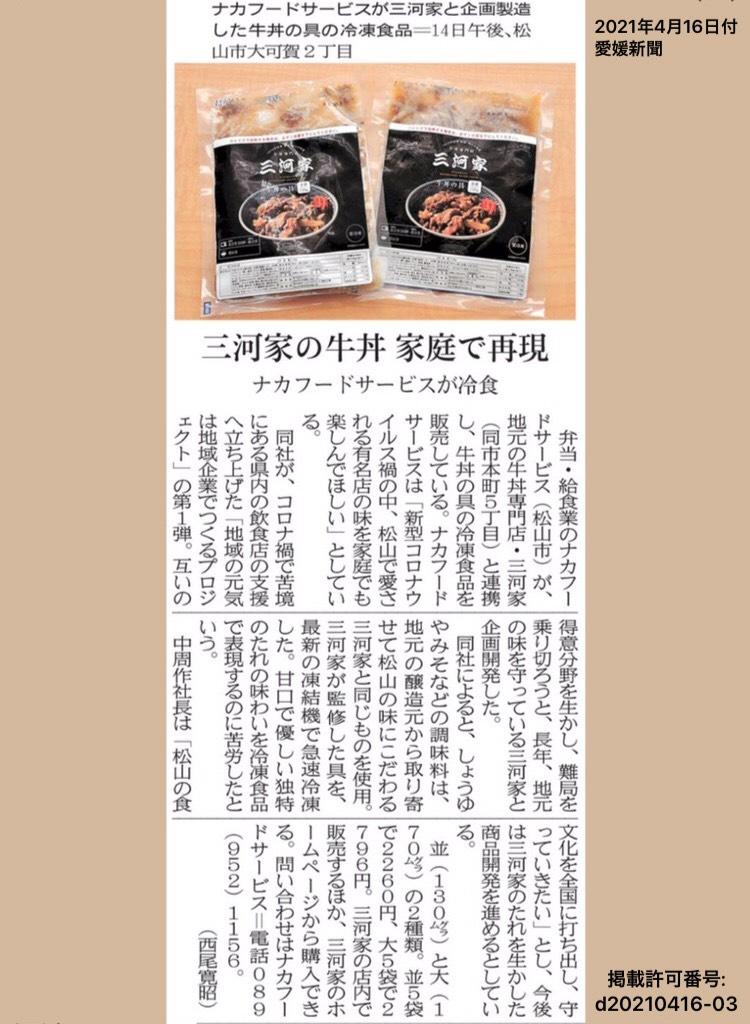 愛媛新聞に掲載されました!(4月16日付)