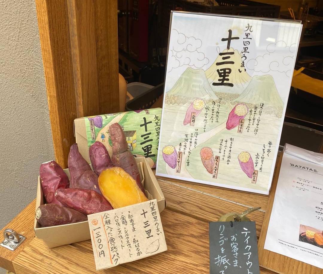 【10月13日はサツマイモの日】特別焼き芋パック販売中!!