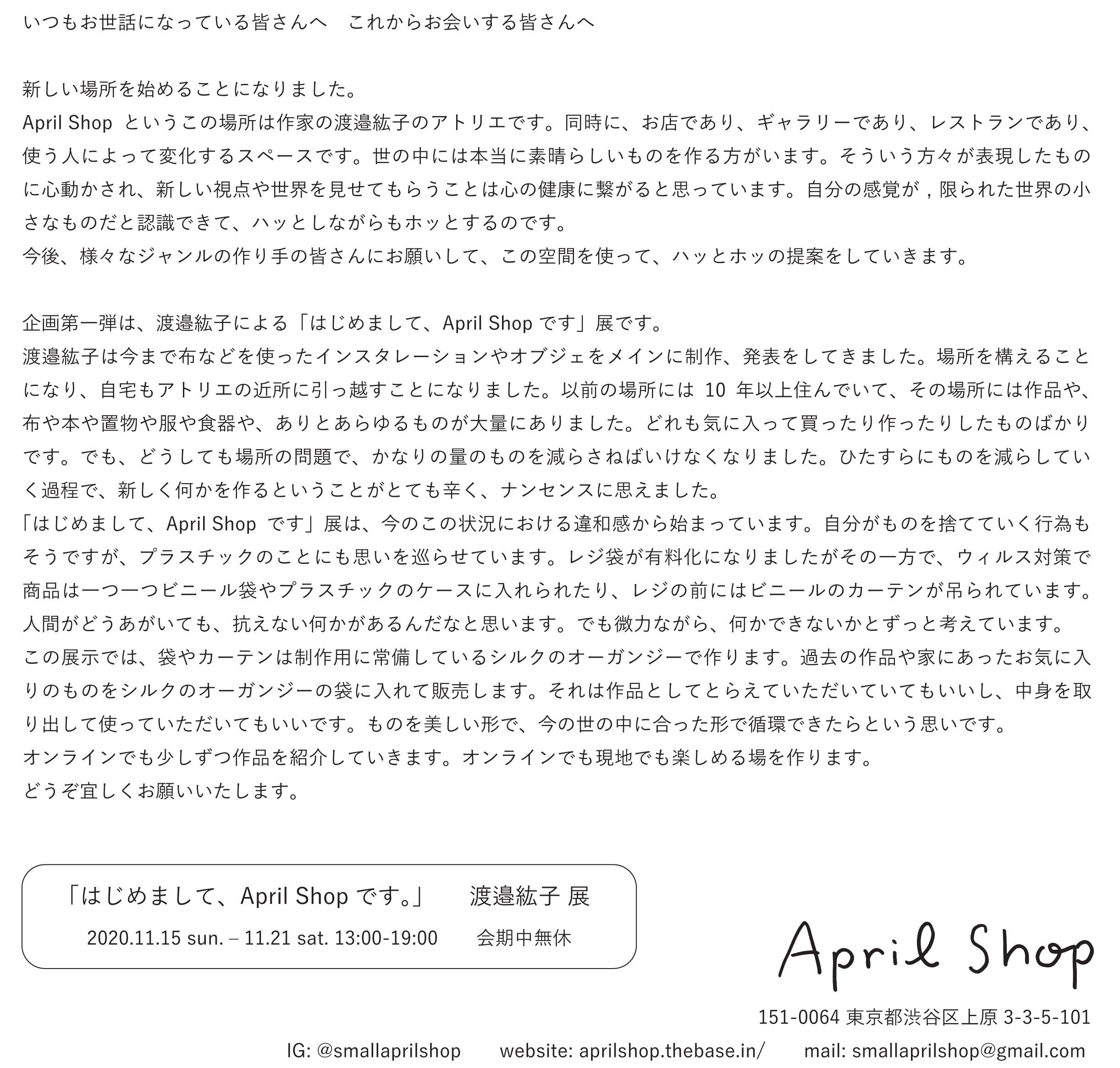April Shop 11月15日(日)13:00〜 オープン!