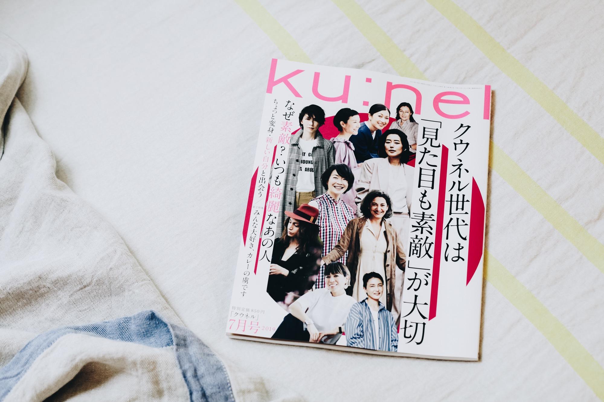 ku:nel 2019年7月号に、眠家が掲載されています