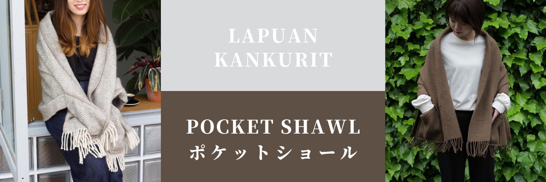 【発売日変更】ラプアンカンクリ ポケットショール 10月18日(日)より順次発送
