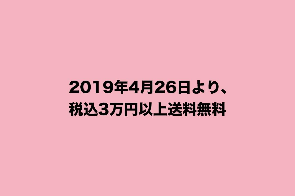 4月26日より、税込み3万円以上お買い上げで送料無料にします